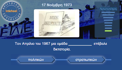 http://inschool.gr/Gall/CELEBS/17-NOEMVRH-LEARN-GALL-CELEBS-MYtriviaGLAM1-1410311513-tzortzisk/index.html