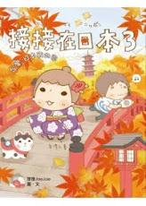 《接接在日本3:台灣、日本我的家》 新書上市!!!