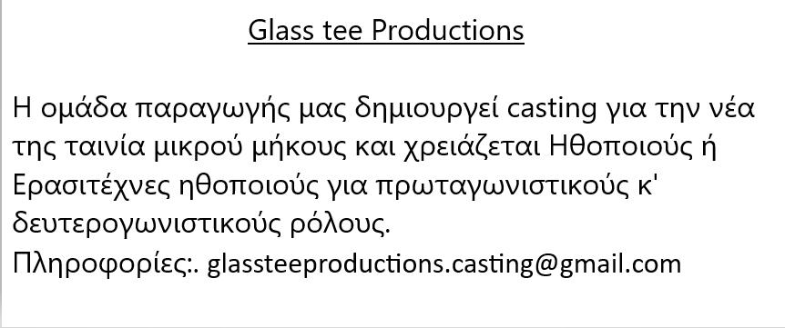 Casting για την νέα μας ταινία μικρού μήκους