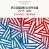 一人ひとりの想いをマチノワに。「市民協働と防災」テーマ館(仙台市)
