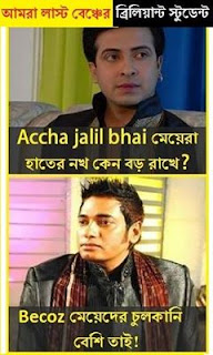 Best Bangla Comedy Photo 2014-2015, Best Bangla Comedy Photo 2014-2015, Best Bangla Comedy Photo 2014-2015, Best Bangla Comedy Photo 2014-2015, Best Bangla Comedy Photo 2014-2015, Best Bangla Comedy Photo 2014-2015, People are come here for: Bangla Funny Picture Comments,facebook comment photo bangla,facebook comment photo bd,facebook comment photo in hindi,facebook comment photo download,facebook funny comment photo,facebook comment photo collection.