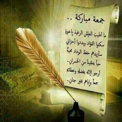 جمعة مباركه