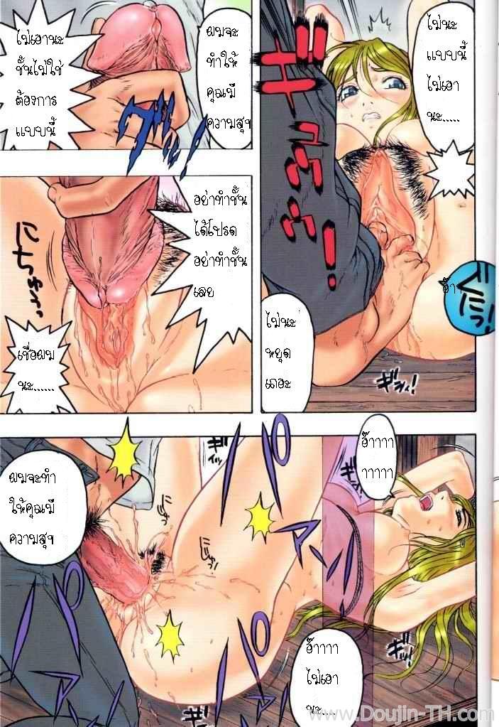 จับขึง แล้วข่มขืน - หน้า 3