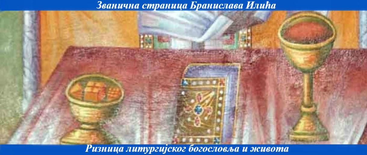 Ризница литургијског богословља и живота