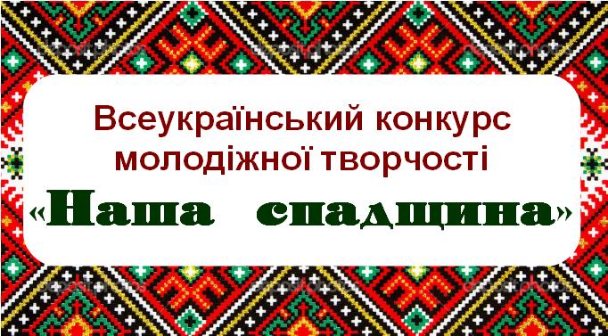 Всеукраїнський конкурс молодіжної творчості