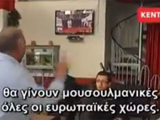 """Βίντεο: Απειλούν οι Μουσουλμάνοι της Ελλάδας: """"Θα γίνετε Ισλάμ... Τέλος η δημοκρατία, ζήτω η Σαρία""""!!!"""