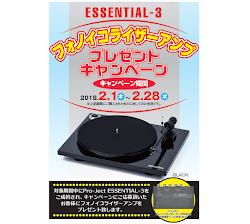 Pro-ject『Essential Ⅲ』フォノイコライザーアンプ・プレゼントキャンペーン