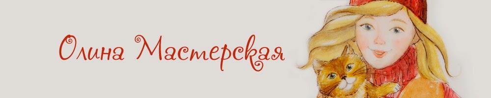 Олина Мастерская
