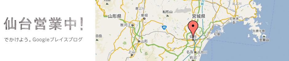 仙台営業中!でかけよう。Googleプレイス