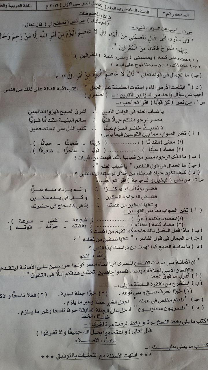تجميعة شاملة كل امتحانات الصف السادس الابتدائى كل المواد لكل محافظات مصر نصف العام 2016 12546179_904094573030833_1259865911_o%2B%25281%2529