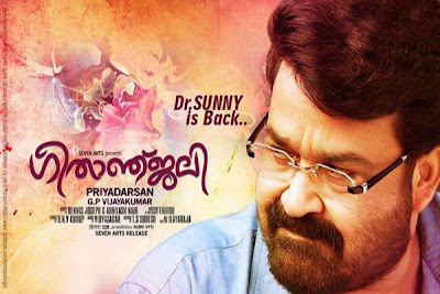 Geethanjali (2013) Malayalam Movie Watch Online