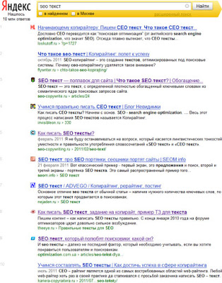 топ 10 выдачи Яндекс по запросу seo-текст