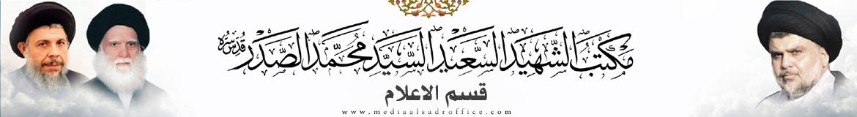 مكتب الشهيد السعيد محمد الصدر - قسم الاعلام
