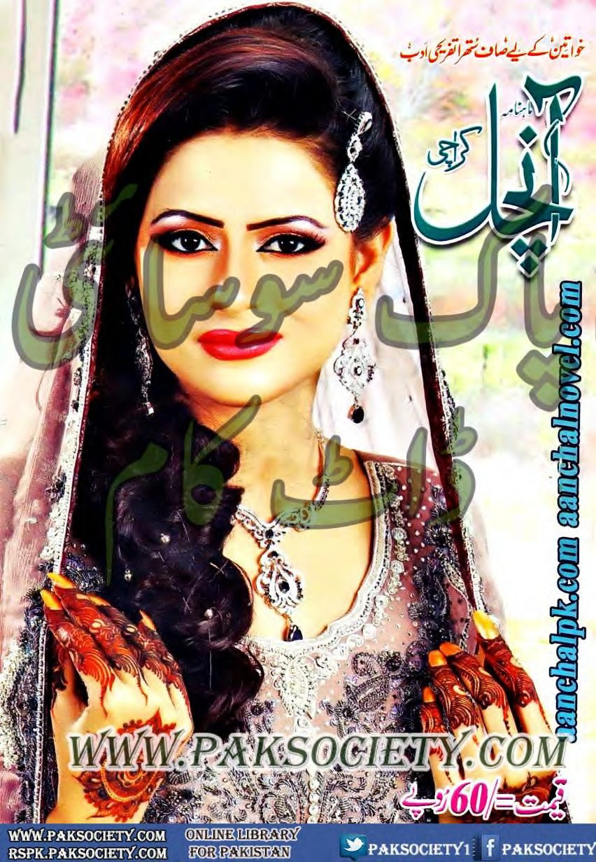 Aanchal Digest February 2015 Online Reading