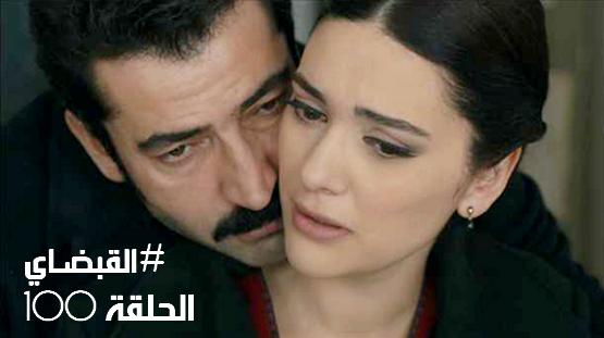 مسلسل القبضاي Karadayı الحلقة 100 كاملة مترجمة HD