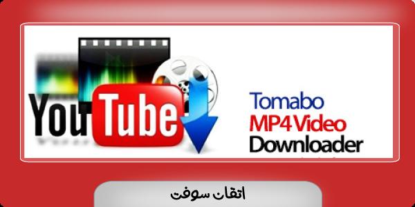 tomabo mp4 video downloader