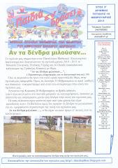 """""""Παιδιά εν δράσει"""" - ΕΦΗΜΕΡΙΔΑ ΦΕΒΡΟΥΑΡΙΟΥ 2011"""