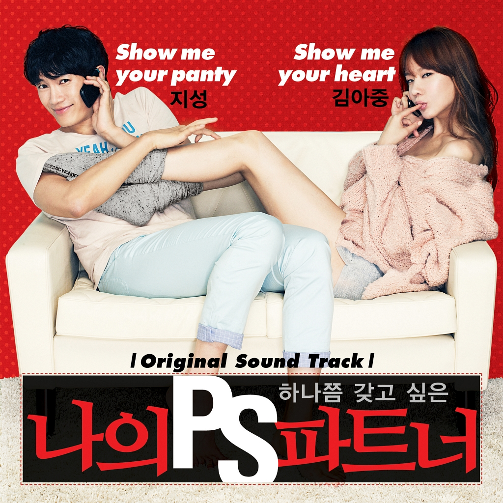 (Single) Ji Sung My PS Partner OST Part. 1