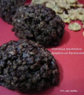 Νηστίσιμα σοκολατένια βραχάκια με δημητριακά
