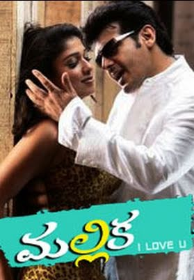 Love You Telugu Movie Watch Online Movies Free