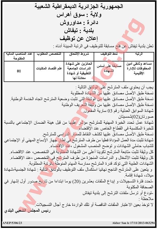 إعلان مسابقة توظيف في بلدية تيفاش دائرة مداوروش ولاية سوق أهراس نوفمبر 2013 souk+ahras.jpg