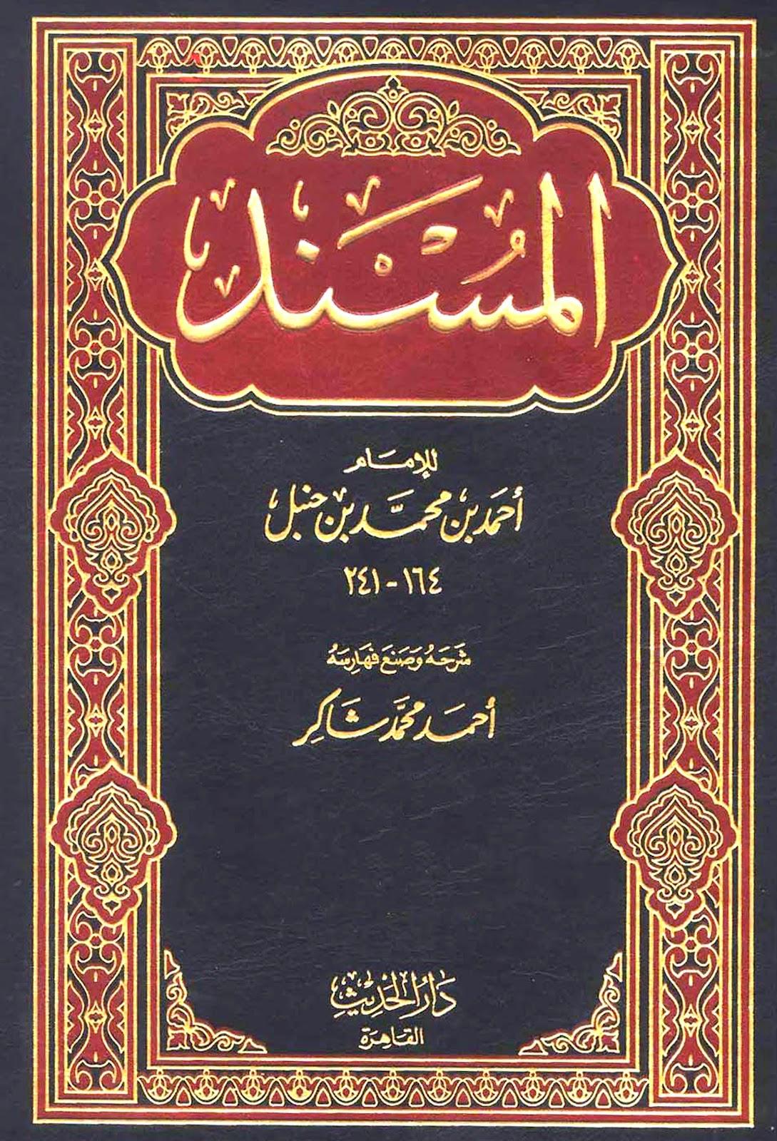 sejarah singkat imam Hanbali, biografi imam Hanbali, profil imam Hanbali, sejarah imam Hanbali, sejarah imam hadits, sejarah imam fiqh