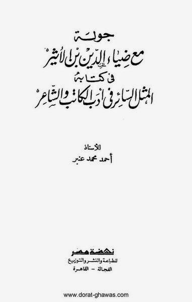 جولة مع ضياء الدين بن الأثير في كتابه المثل السائر في أدب الكاتب والشاعر -  أحمد محمد عنبر pdf