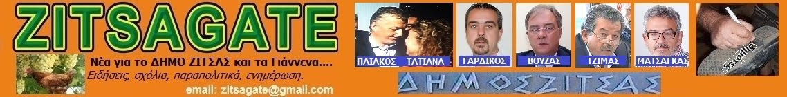 [zitsagate] Νέα του Δήμου Ζίτσας & Ηπείρου