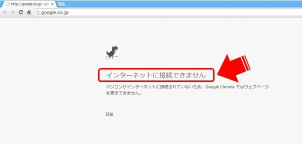 Chrome「インターネットに接続できません」