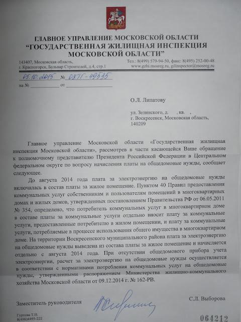Государственная жилищная инспекция в Ногинске Московская