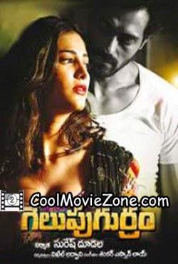 Gelupu Gurram (2014) Telugu Movie