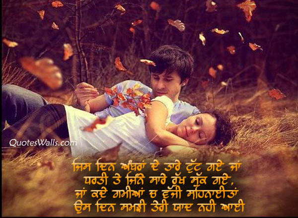 Dard Shayri In Punjabi dard bhari punjabi shayari for lovers with ...