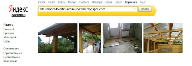Как проверить индексацию изображений картинок в Яндексе