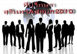 เครือข่ายที่ปรึกษาสุรินทร์Admin2010