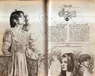 Toot kar barsa sawan Ghazal Yasir Malik