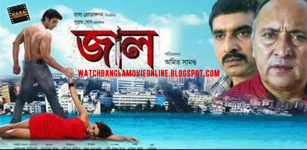 naw kolkata movies click hear..................... Jaal+New+Kolkata+Bangla+Full+Movie+%25281%2529