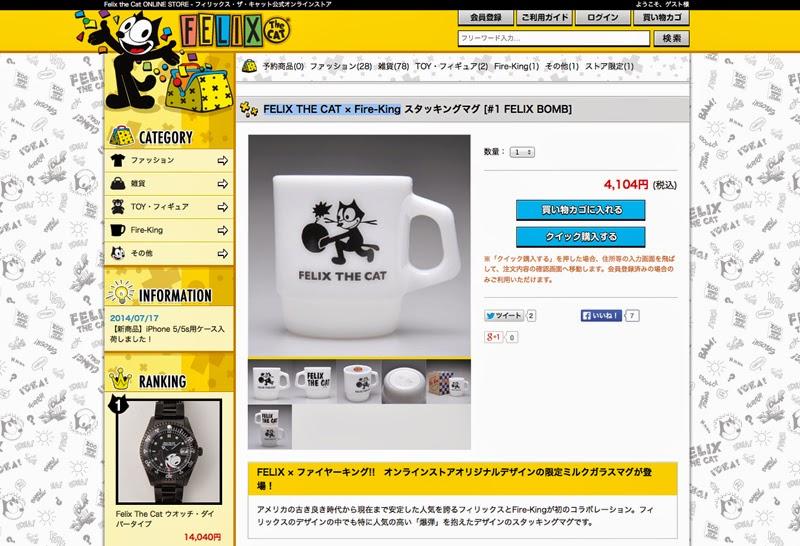 http://felixthecat-store.com/item/FKJ00001.html