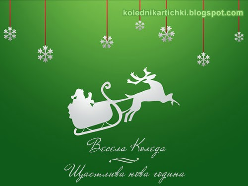 Весела Коледа. Щастлива нова година.