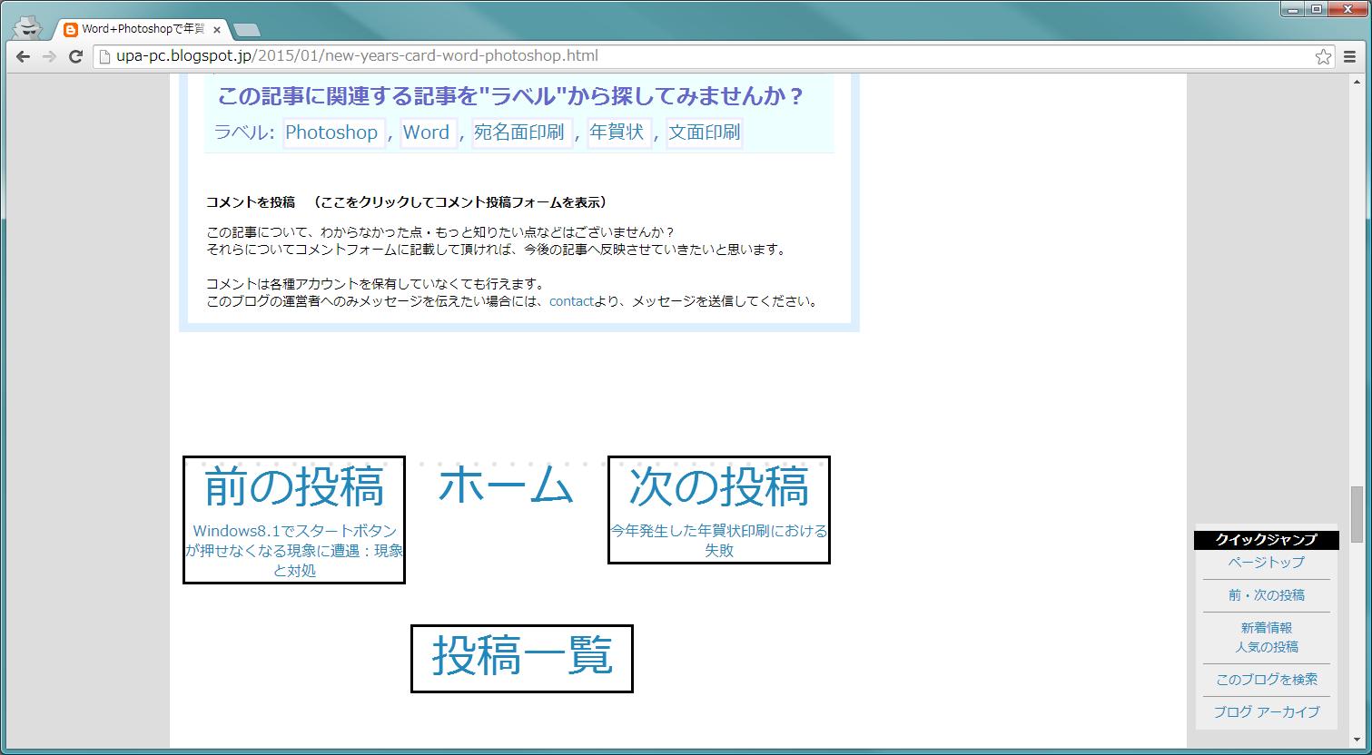 Blogger のブログページ 通常のPC版の表示  モバイル版の表示からPC版の表示に切り替えた時のような、 「モバイル バージョンを表示」というリンクはない