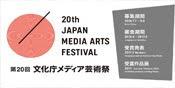 20th Japan Media Arts Festival, 2016, Japan