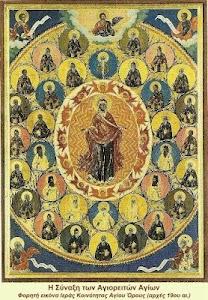 Tous les saints du Mont Athos