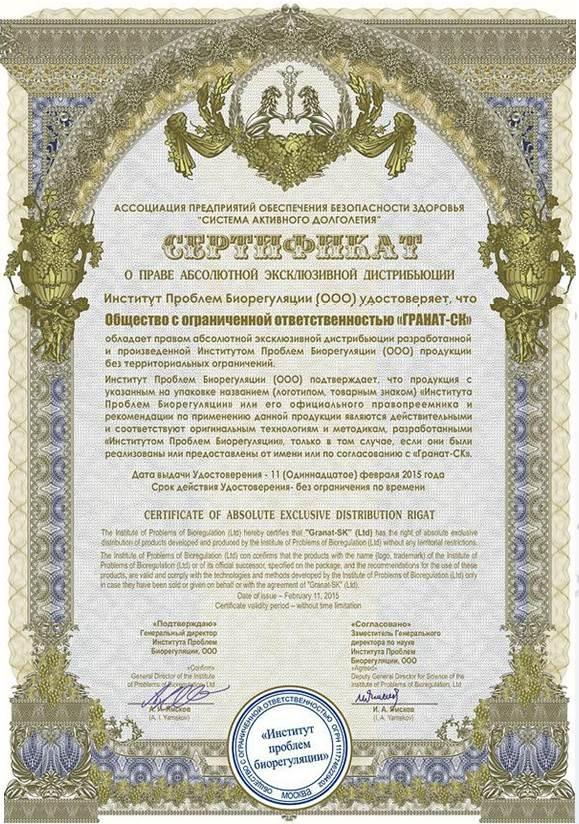 СЕРТИФИКАТ на право  абсолютной эксклюзивной дистрибьюции Флуревитов