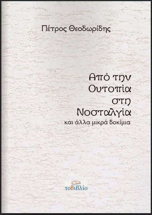 ΑΠΟ ΤΗΝ ΟΥΤΟΠΙΑ ΣΤΗΝ ΝΟΣΤΑΛΓΙΑ