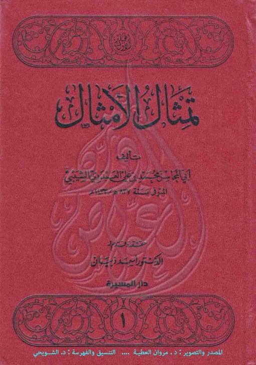 كتاب تمثال الأمثال - لأبي الحسن الشيبي