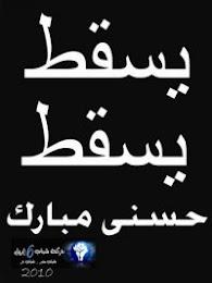 يســقط يسقـــط حسنى مبارك