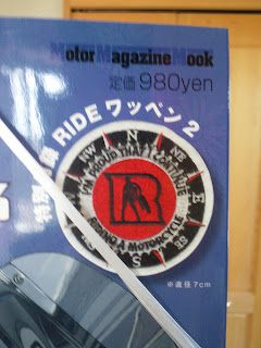 特別付録「RIDEワッペン2」