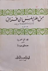 كتاب من طرابلس الى فزان