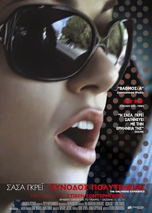 The%2BGirlfriend%2BExperience%2B2009 مشاهدة وتحميل فيلم The Girlfriend Experience 2009 مترجم اون لاين يوتيوب للكبار فقط