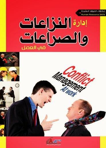 إدارة النزاعات والصراعات فى العمل - مجموعة من خبراء التدريب pdf