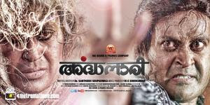 Ardhanari (2012) Watch Online Free Malayalam Movie